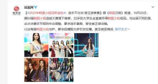 2020年韩国小姐冠军诞生 选手素颜参赛