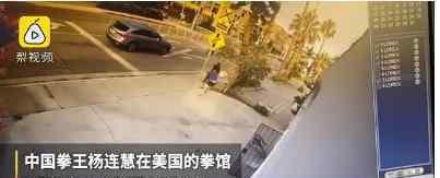 中国拳王在美国遭遇入室抢劫 空手接白刃 防不胜防