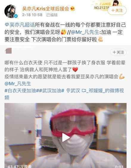 吴亦凡给医护粉丝留演唱会门票 事情经过是怎样的