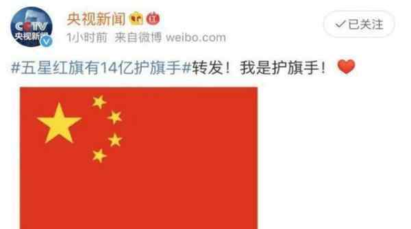 14亿五星红旗有14亿护旗手登上热搜榜 让全世界都知道祖国是我骄傲