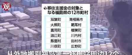 日本新政:搬到核电站附近奖12万 这是什么规定