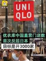 优衣库中国门店数量首超日本