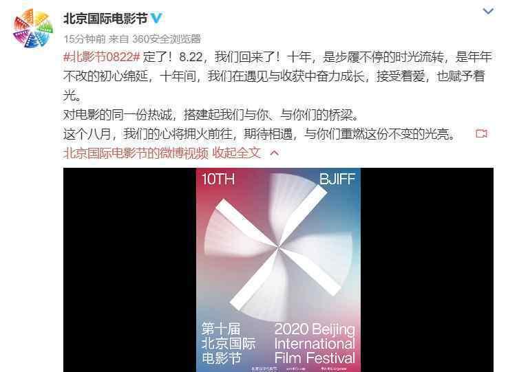 北京电影节8月22日举办 同时发布海报