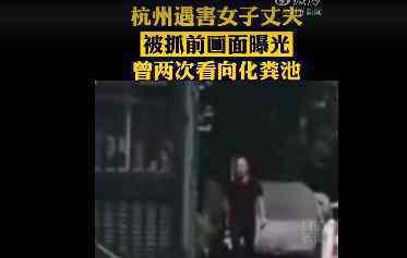 郑爽再次为杭州失踪女子发声 都说了什么?