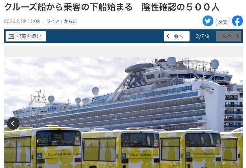 日本专家岩田健太郎斥责钻石公主号疫情防疫工作 船上累计确诊621