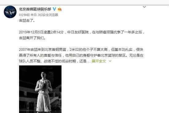 吉喆因病去世什么情况北京首钢男篮发公告证实