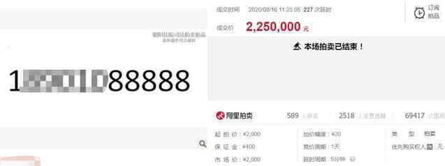 北京尾号5个8手机靓号拍出225万 为什么会那么贵