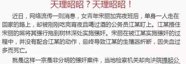 """洛阳宋丽 女青年宋丽""""拒绝强奸""""反被判刑?到底谁是原罪?"""
