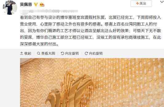 纪晓波被曝欠58亿  谁是纪晓波吴佩慈的富商老公