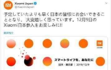 小米进入日本市场 什么时候进入具体消息是什么