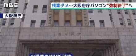 日本大阪强制公务员下班什么情况强制下班具体怎么回事