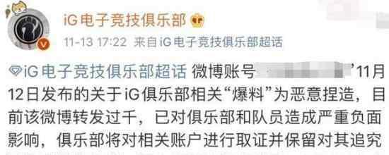 iG辟谣声明  怎么回事网友爆料实属恶意捏造
