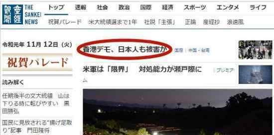 日本游客香港街头遭殴打 日本网民纷纷留言谴责