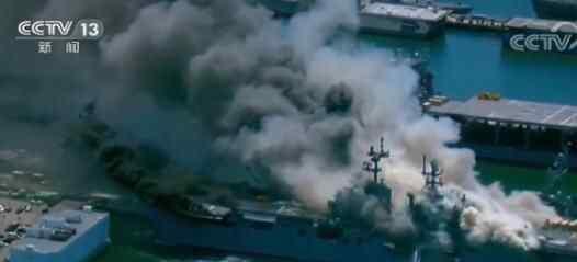 美军一两栖攻击舰爆炸起火21伤 究竟发生了什么