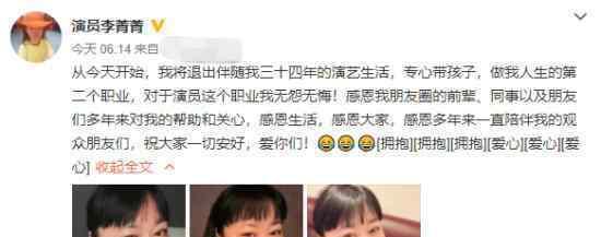 李菁菁宣布退圈 李菁菁是谁她有哪些作品李菁菁资料简介