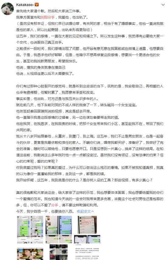 阿沁刘阳分手 阿沁刘阳是谁分手原因是什么?