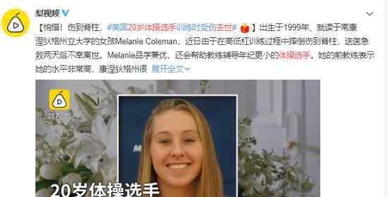 20岁体操选手训练中去世了?教练:这完全是一次意外事故