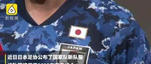 韩媒质疑日本新队服像军服 新队服什么样