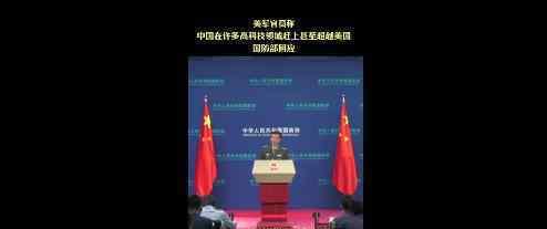 国防部回应中国高科技赶上美国 国防部如何回应