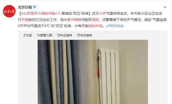 北京市是否提前供暖?北京供暖的时间一般是什么时候