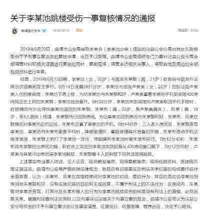 云南女孩坠楼事件复核结果:不予立案 坠楼事件经过