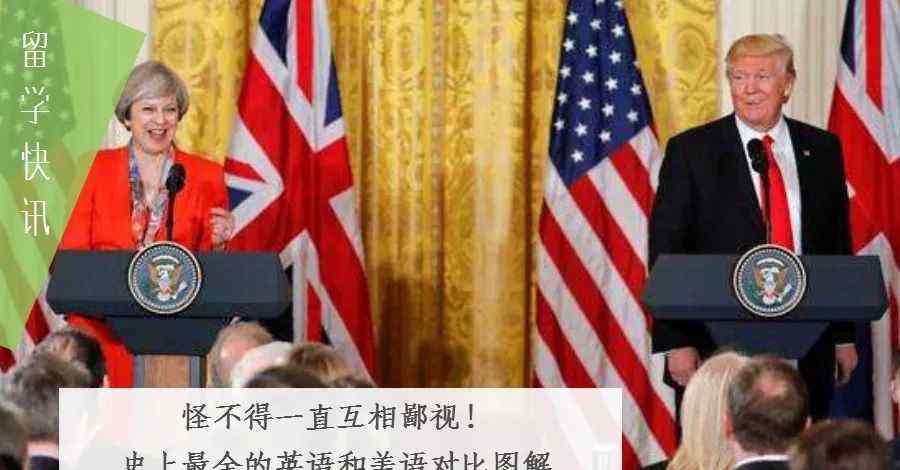 相互的英语 怪不得一直互相鄙视!史上最全的英语和美语对比图解