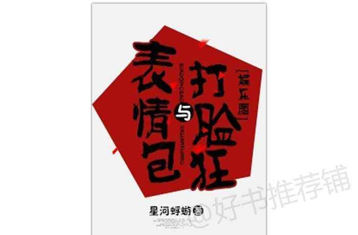 娱乐小说 【5本娱乐圈文】喜欢娱乐圈言情小说的请收藏!