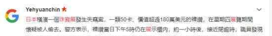 50克拉钻石丢失什么情况?日本珠宝展价值2亿日元钻石丢失?