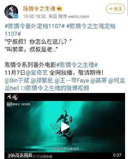陈情令番外定档11月7日?陈情令番外讲的是什么?