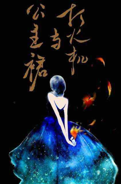 打火机与公主裙第一部 最不忍这种小说没人看——《打火机与公主裙》(1)