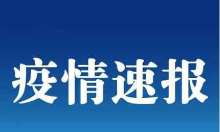 多地提醒市民近期不要前往北京 具体有哪些地方