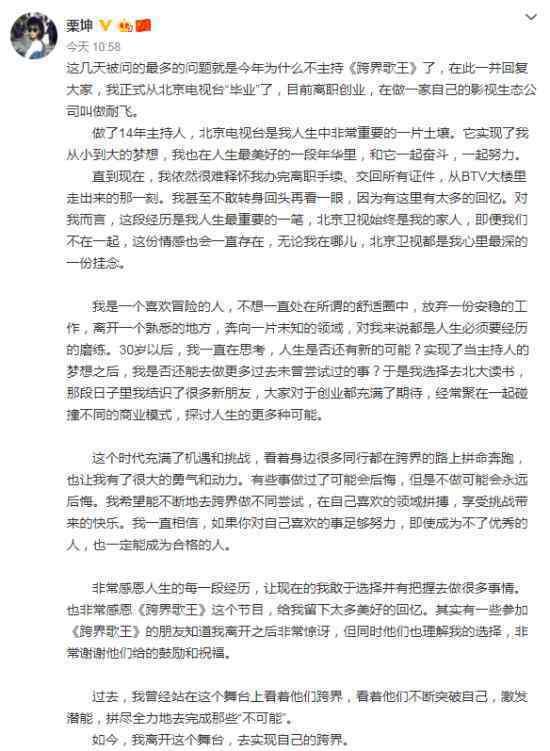 栗坤从北京台辞职 栗坤是谁辞职原因是什么