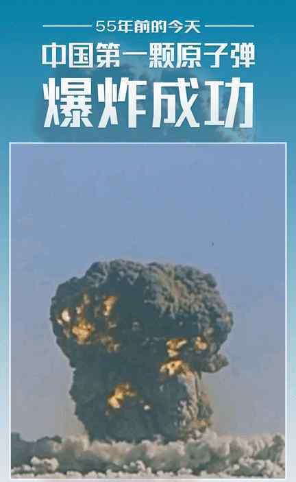 中国原子弹爆炸成功55周年 原子弹究竟有多厉害