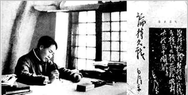 论持久战原文 毛主席在论持久战中的四大预言, 后来都精准实现了