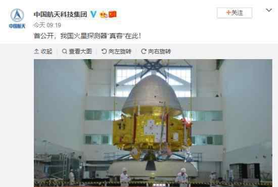 中国火星探测器是怎样的?中国首次亮相火星探测器