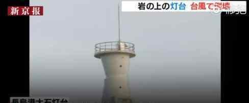 日本海上8.8米灯塔被大浪冲走 台风有多强