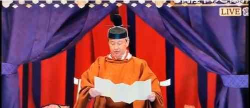 日本新天皇即位仪式举行 日本第126代新天皇是谁