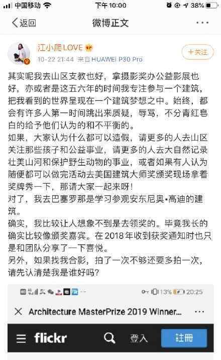 江一燕回应获建筑奖争议 江一燕如何回应的网友买账吗