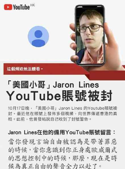 美国小哥YouTube账号被封 起底香港真相账号被封为何