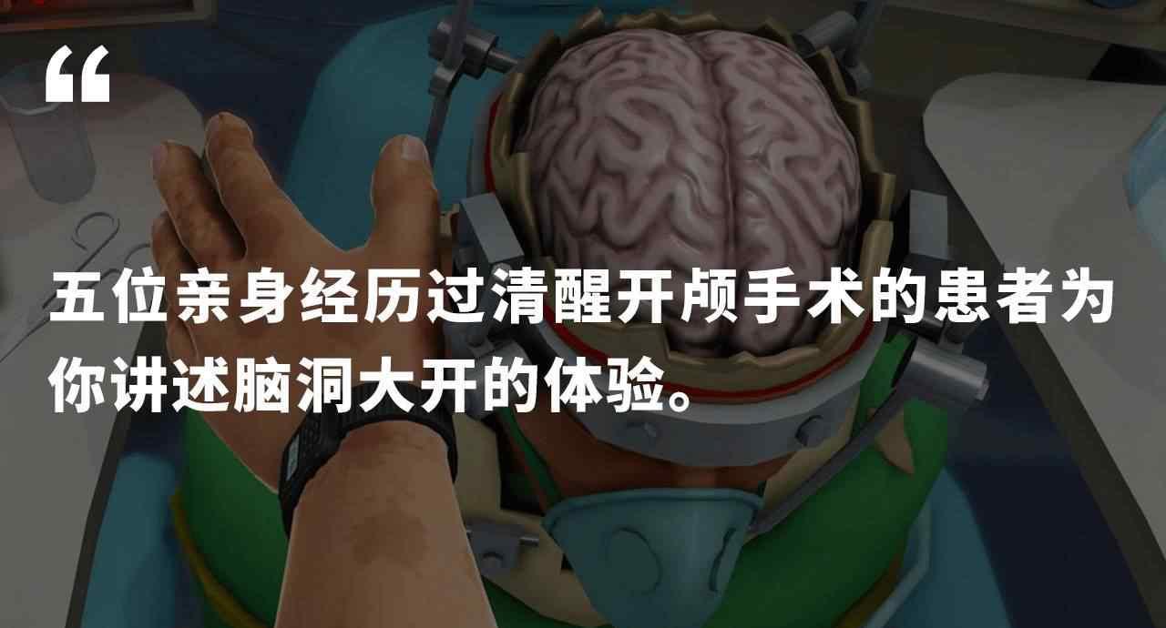 开颅手术最佳苏醒时间 这些人在清醒状态下做了开颅手术