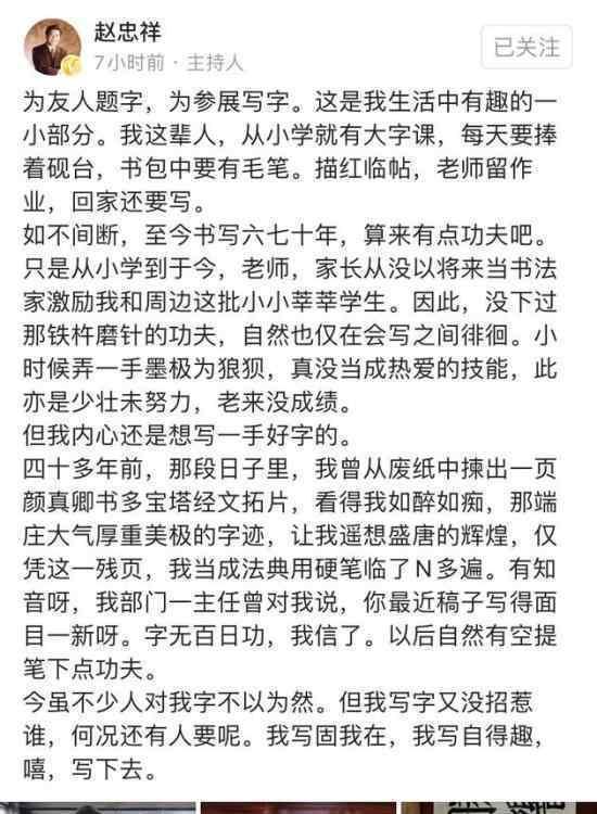 赵忠祥回应卖字画 怎么回应的赵忠祥字画多少钱