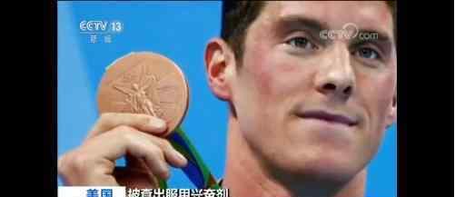 美奥运冠军无缘东京奥运会?美游泳奥运冠军服兴奋剂停赛?