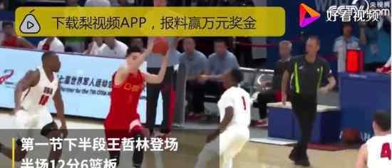男篮军运会胜美国 98-79取得两连胜赛事回顾