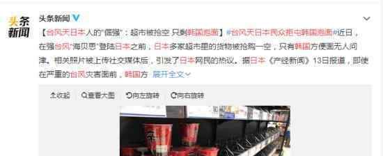 台风天日本民众拒屯韩国泡面?韩国产品为什么被日本抵制?