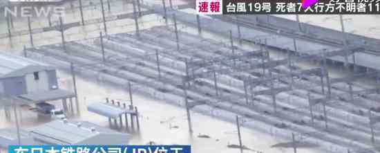 日本新干线被淹没 什么情况多久能恢复运营