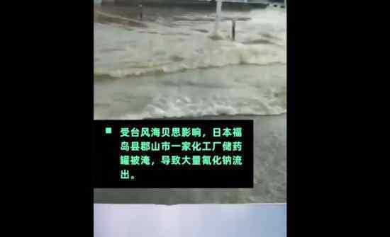 日本福岛剧毒泄露 有多可怕吸入数秒即死