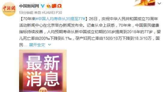 中国人均寿命从35提至77  网友:要涨退休年龄了
