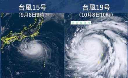日本19号超级台风 年内最大台风?会造成什么影响?