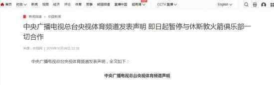 中国篮协回应莫雷 谁是莫雷篮协如何回应