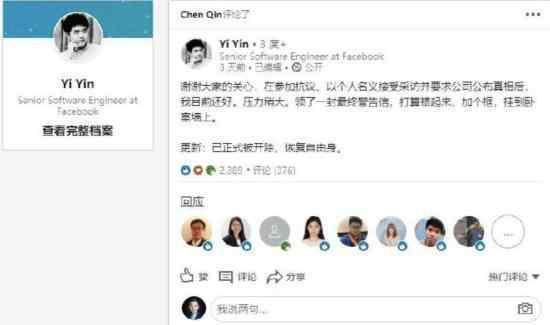 脸书抗议中国籍工程师被开除 开除原因是什么